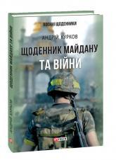 купить: Книга Щоденник Майдану та Війни