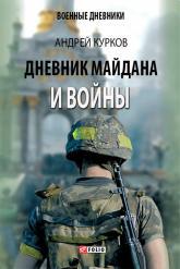купить: Книга Дневник Майдана и Войны