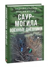 купити: Книга Саур-Могила: военные дневники