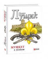 купить: Книга Мушкет з лілією
