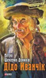 купити: Книга Дідо Іванчік