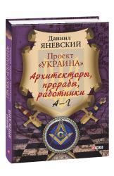 """купить: Книга Проект """"Украина"""": Архитекторы, прорабы, работники"""