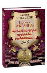 """купити: Книга Проект """"Украина"""": Архитекторы, прорабы, работники"""