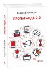 купить: Книга Пропаганда 2.0