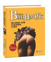 купити: Книга Весняні ігри в осінніх садах