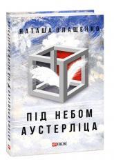 купити: Книга Під небом Аустерліца