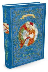 buy: Book Руслан и Людмила