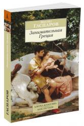 buy: Book Занимательная Греция