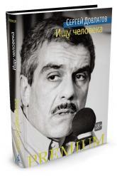 купить: Книга Ищу человека