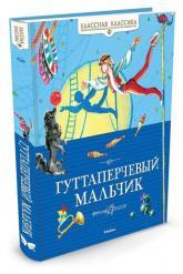 купити: Книга - Іграшка Гуттаперчевый мальчик