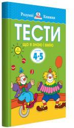 купити: Книга Тести. Третій рівень. Що я знаю і вмію. Для дітей 4–5 років