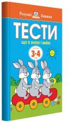 купити: Книга Тести. Третій рівень. Що я знаю і вмію. Для дітей 3–4 років