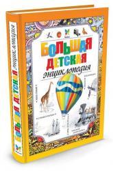 buy: Book Большая детская энциклопедия