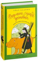 купити: Книга Ведьмина служба доставки