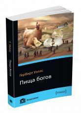 купить: Книга Пища богов