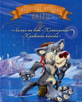купити: Книга Найкращі народні казки. Книга 3. Лисиця та вовк. Котигорошко. Кривенька качечка
