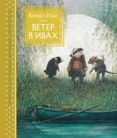buy: Book Ветер в ивах