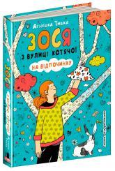 buy: Book Зося з вулиці Котячої на відпочинку.