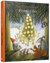 купити: Книга Різдво у лісі