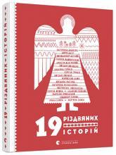 купити: Книга 19 різдвяних історій