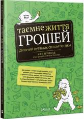 купити: Книга Таємне життя грошей