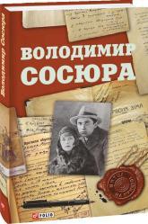 купить: Книга Володимир Сосюра