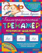купити: Книга Каліграфічний тренажер. Синя графічна сітка (російською мовою)