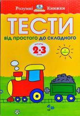 купити: Книга Тести. Другий рівень. Від простого до складного. Для дітей 2–3 років