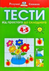 купити: Книга Тести. Другий рівень. Від простого до складного. Для дітей 4–5 років