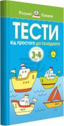 купити: Книга Тести. Другий рівень. Від простого до складного. Для дітей 3–4 років