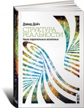 купить: Книга Структура реальности. Наука параллельных вселенных