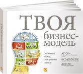 купити: Книга Твоя бизнес-модель. Системный подход к построению карьеры
