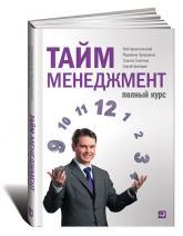 купить: Книга Тайм-менеджмент. Полный курс