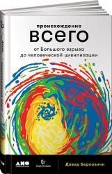 buy: Book Происхождение всего: от Большого взрыва до человеческой цивилизации