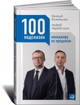 купить: Книга 100 подсказок менеджеру по продажам