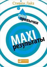 купить: Книга MINI-привычки — MAXI-результаты