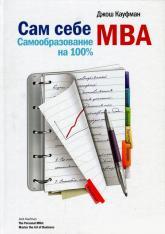 купить: Книга Сам себе МВА. Самообразование на 100%