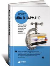 купить: Книга MBA в кармане. Практическое руководство по развитию ключевых навыков управления