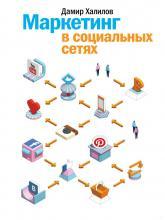 купить: Книга Маркетинг в социальных сетях