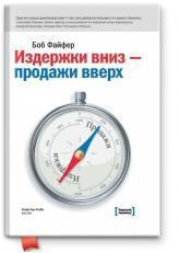 купити: Книга Издержки вниз, продажи - вверх. 78 проверенных способов увеличить вашу прибыль