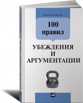 купить: Книга 100 правил убеждения и аргументации