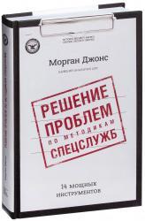 купить: Книга Решение проблем по методикам спецслужб. 14 мощных инструментов
