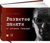 купити: Книга Развитие памяти по методикам спецслужб