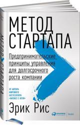 купити: Книга Метод стартапа: Предпринимательские принципы управления для долгосрочного роста компании