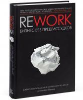купити: Книга Rework. Бизнес без предрассудков