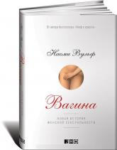 купити: Книга Вагина. Новая история женской сексуальности