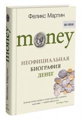 купить: Книга Money. Неофициальная биография денег