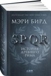 купить: Книга SPQR. История Древнего Рима