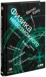 купить: Книга Физика невозможного