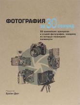 купити: Книга Фотография за 30 секунд